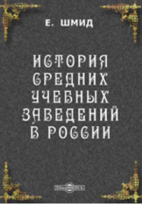 История средних учебных заведений в России