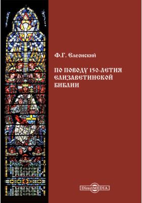 По поводу 150-летия Елизаветинской Библии. О новом пересмотре славянского перевода Библии