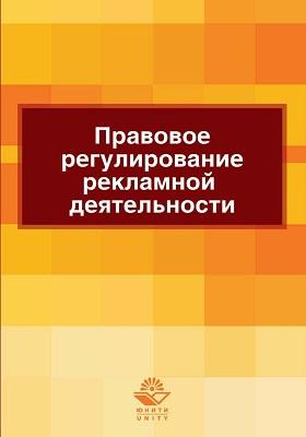Правовое регулирование рекламной деятельности: учебное пособие