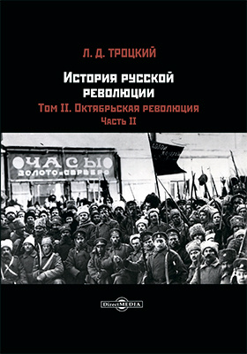 История русской революции: монография. Том 2. Октябрьская революция, Ч. 2