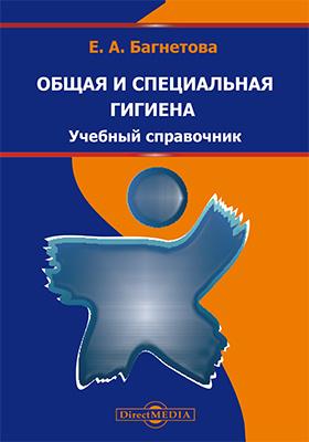 Общая и специальная гигиена: учебный справочник