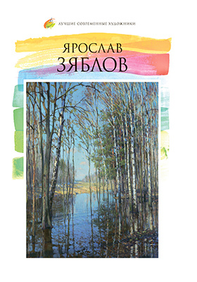 Т. 43. Ярослав Зяблов