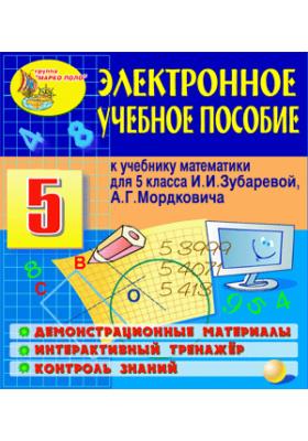 Электронное пособие к учебнику математики для 5 класса И.И. Зубаревой и А.Г. Мордковича