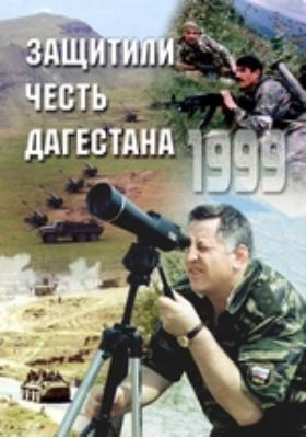 Защитили честь Дагестана