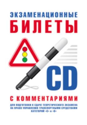 """ПДД. Билеты категории """"C"""" и """"D"""""""