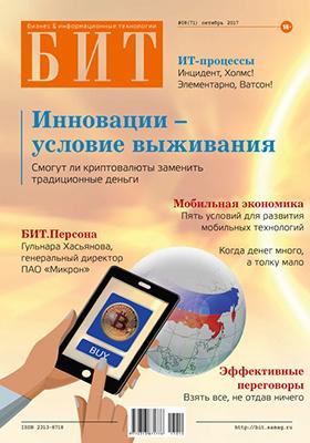 БИТ. Бизнес & Информационные технологии: журнал. 2017. № 8 (71)
