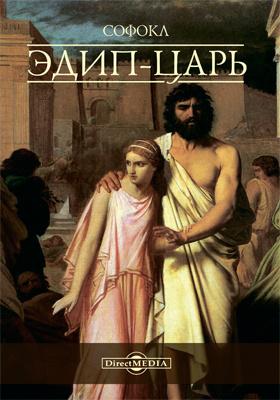 Эдип-царь : трагедия: художественная литература