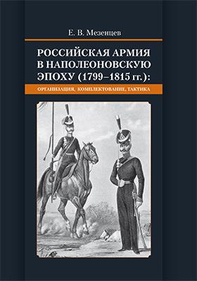 Российская армия в наполеоновскую эпоху (1799-1815 гг.): организация, комплектование, тактика: монография