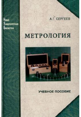Метрология: история, современность, перспективы : Учебное пособие