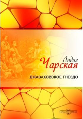 Джаваховское гнездо: художественная литература