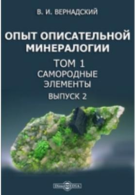 Опыт описательной минералогии. Т. 1, Вып. 2. Самородные элементы
