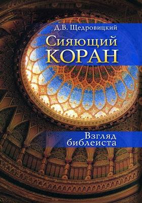 Сияющий Коран : взгляд библеиста: учебное пособие
