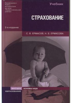 Страхование : Учебник. 2-е издание, переработанное и дополненное