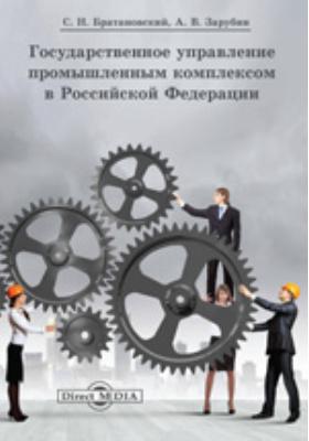 Государственное управление промышленным комплексом в Российской Федера...