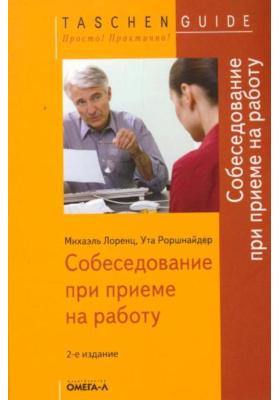 Собеседование при приеме на работу = Vorstellungs-gespr?che : 2-е издание, исправленное