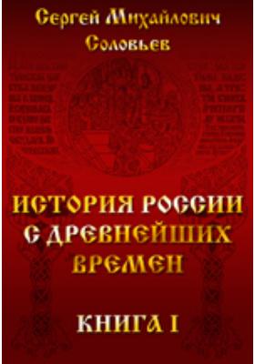 История России с древнейших времен. Книга I