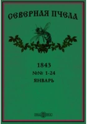 Северная пчела: журнал. 1843. №№ 1-24, Январь