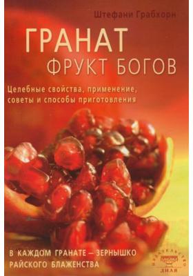 Гранат - фрукт богов. Целебные свойства, применение, советы и способы приготовления = Granatapfel — Frucht der G?tter