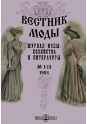 Вестник моды: журнал. 1908. № 1-13