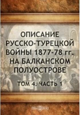 Описание русско-турецкой войны 1877-78 гг. на Балканском полуострове. Т. 4, Ч. 1