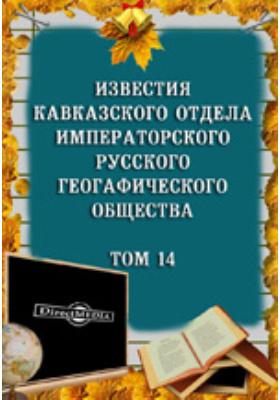 Известия Кавказского отдела Императорского Русского географического общества: журнал. 1901. Том 14
