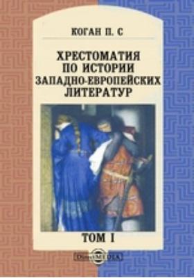 Хрестоматия по истории западно-европейских литератур. Т. I