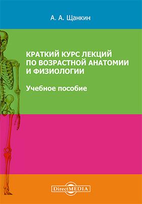 Краткий курс лекций по возрастной анатомии и физиологии: учебное пособие