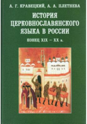 История церковнославянского языка в России (конец XIX — XX в.): монография