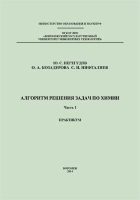 Алгоритм решения задач по химии : практикум : в 2-х ч., Ч. 1