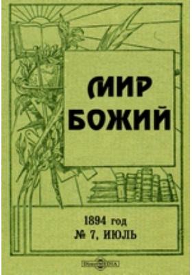 Мир Божий год: журнал. 1894. № 7, Июль