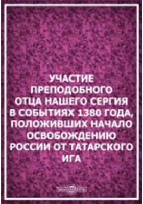 Участие преподобного отца нашего Сергия в событиях 1380 года, положивш...