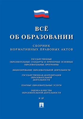 Всё об образовании : сборник нормативных правовых актов: практическое пособие