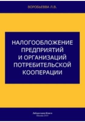 Налогообложение предприятий и организаций потребительской кооперации: монография
