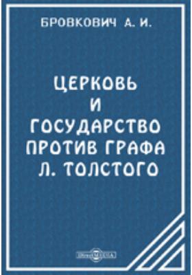 Церковь и государство: против графа Л. Толстого
