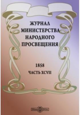 Журнал Министерства Народного Просвещения: журнал. 1858, Ч. 97