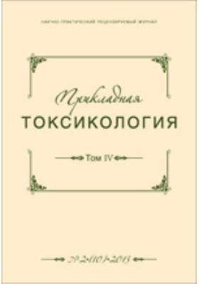 Прикладная токсикология: научно-практический рецензируемый журнал. 2013. Т. IV, № 2(10)