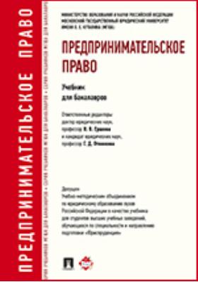 Предпринимательское право: учебник для бакалавров