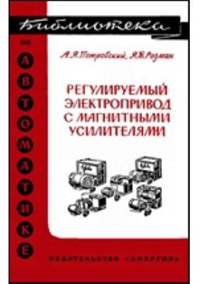 Регулируемый электропривод с магнитными усилителями