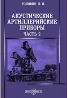 Акустические артиллерийские приборы, Ч. 2. Расчет основных элементов акустических приборов