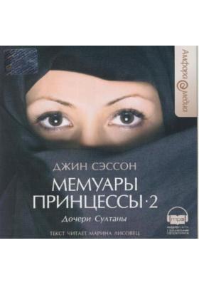 Мемуары принцессы - 2. Дочери Султаны (Аудиокнига) = Daughters of Arabia : Роман