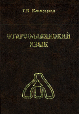 Старославянский язык: учебник