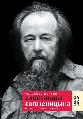 «Красное Колесо» Александра Солженицына : опыт прочтения: публицистика