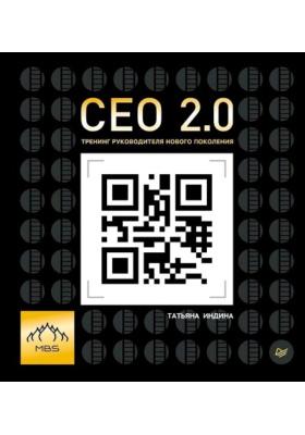 СЕО 2.0. Тренинг руководителя нового поколения