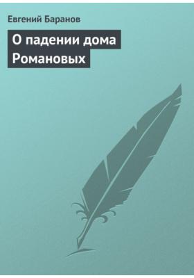 О падении дома Романовых
