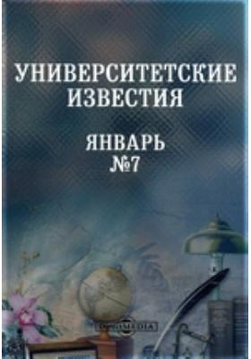 Университетские известия. Июль. №7: газета. 1863