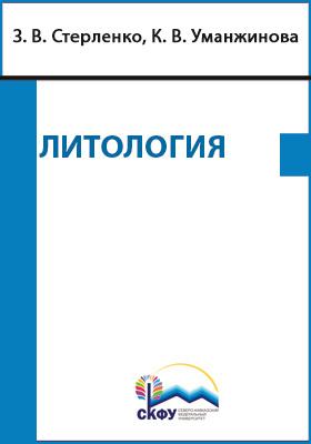 Литология: учебное пособие