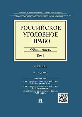 Российское уголовное право : общая часть: учебник. Т. 1