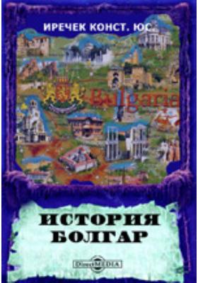 История болгар