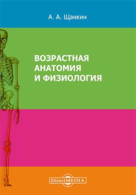 Возрастная анатомия и физиология: курс лекций