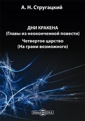 Дни Кракена (главы из неоконченной повести). Четвертое царство (На грани возможного): сборник фантастики
